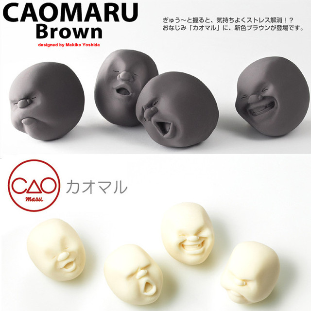 Venting Ball Toy Japanese Gadgets Vent Human Face Ball Can Squeeze Stress Reliever Caomaru Brown Novelty Fun Toy + Original Box