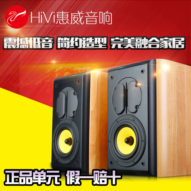 HiVi Swans M1 5 Inch Wood Bookshelf Speakers Passive Fever DIY Hifi Sound Hi