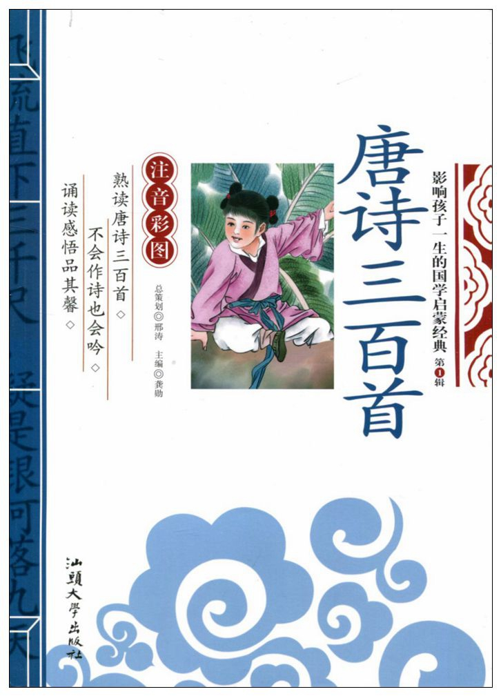Chinese Poetry Book Tang Shi Childrens Reading Book Poetry of the Tang Dynasty With Pin yin Pinyin Spelling 14.5*21cm 119pagesChinese Poetry Book Tang Shi Childrens Reading Book Poetry of the Tang Dynasty With Pin yin Pinyin Spelling 14.5*21cm 119pages