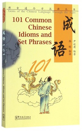 101 Common Chinese Idioms Gems of the Chinese Language Through the Ages Book of Study Chinese and Chinese Culture