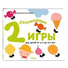 Gakken. Развивающие игры для детей от 2-х до 3-х лет (с наклейками) (978-5-699-82661-2, 72 стр., 0+)