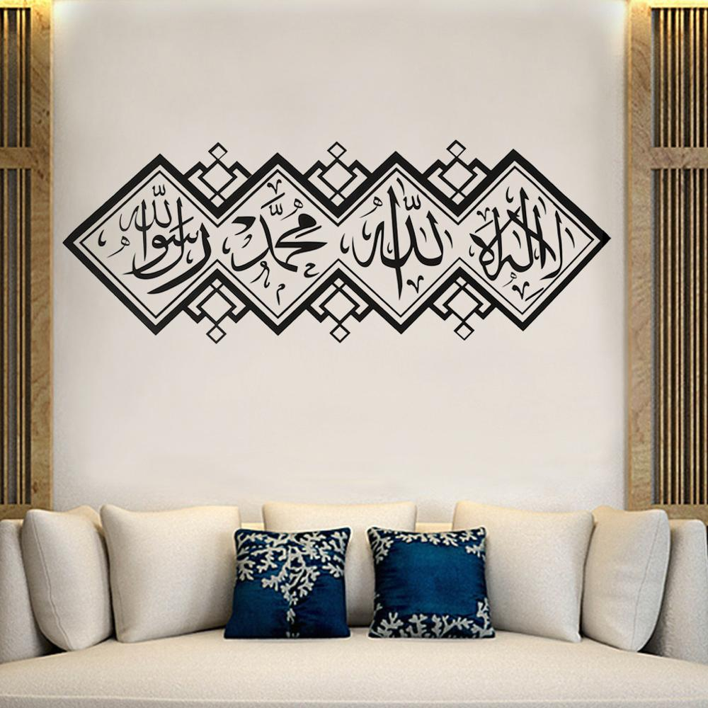 Dream home G192 Muslim carved wall stickers in Wall Stickers from Home Garden