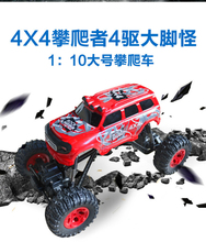 remote control climbing car 4wd 4*4 driving 25km/h high speed  off road rc climbing car monster car rc toys for child best gifts