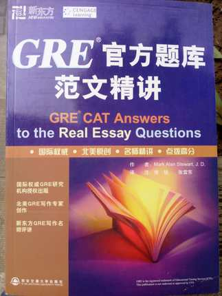 GRE CAT Answers to the Real Essay Questions; Official Pham Van Jingjiang (In Chinese)