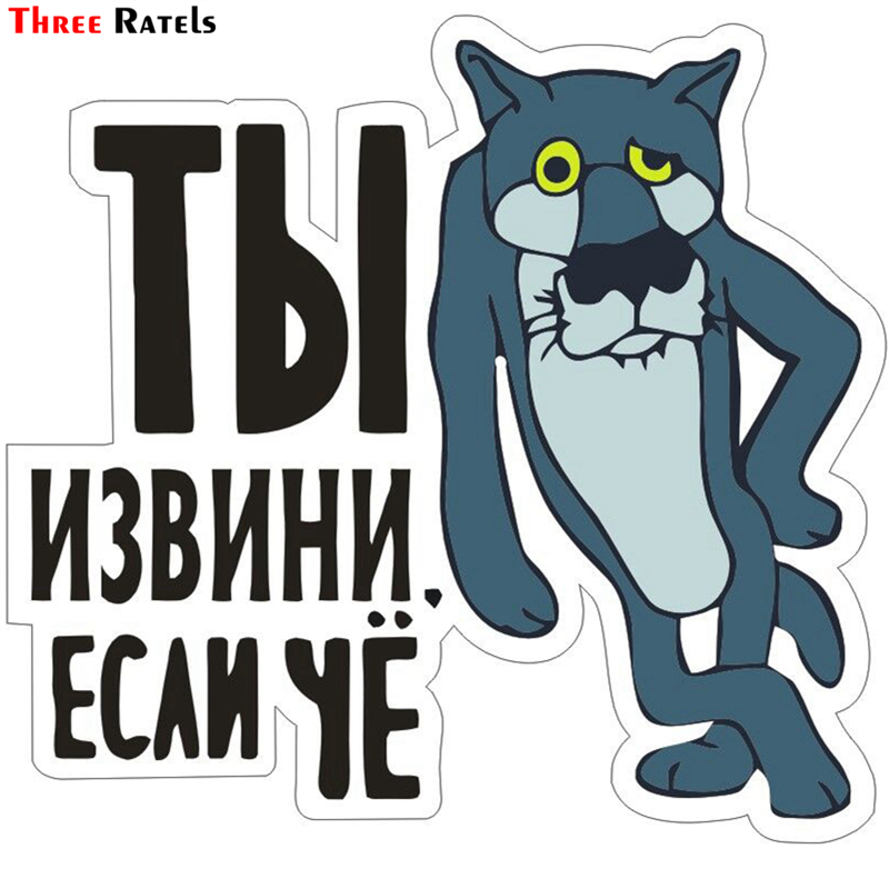 Three Ratels TZ-1097 15*16cm 1-4 pieces car sticker you excuse me if something car stickers