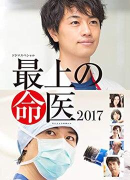 《顶尖医生2017》2017年日本剧情电影在线观看