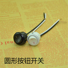 Round button switch bedside lamp wall lamp Thumb ON/OFF Rocker switch DIY lighting accessories(China)
