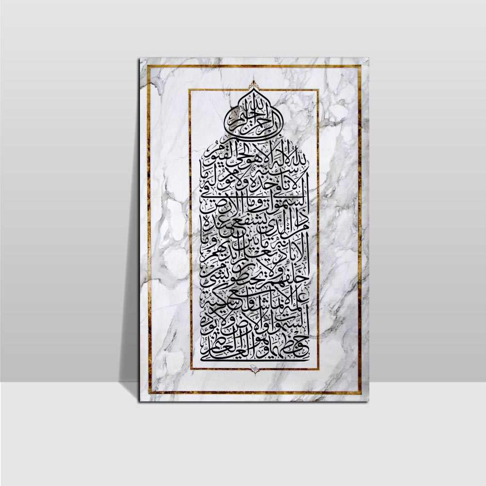 Ayat Al Kursi Islamic Arabic Calligraphy Marble Art Print Poster Scroll Canvas Painting Scroll Artwork Wall Pictures Home Decor
