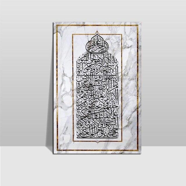 איאת אל כורסי האסלאמי ערבית קליגרפיה אמנות השיש הדפסת פוסטר גלילה בד ציור מגילת יצירות אמנות קיר תמונות בית תפאורה