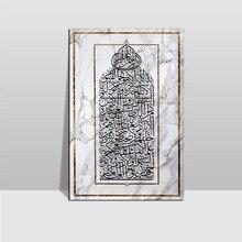 Ayat Al Kursi Islamischen Arabisch Kalligraphie Marmor Kunstdruck Poster Blättern Leinwand Malerei Blättern Kunstwerk Wand Bilder Wohnkultur