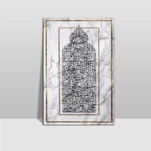 Ayat Al Kursi calligrafia araba islamica marmo stampa artistica Poster scorrimento tela pittura scorrimento opere darte immagini per pareti decorazioni per la casa