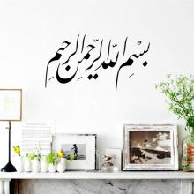 font b Arabic b font Character Wall Stickers Islamic Muslim Room Decor 564 Diy Vinyl