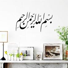Arabic Character Wall Stickers Islamic Muslim Room Decor 564. Diy Vinyl Home Decal Quran Mosque Mural Art Poster