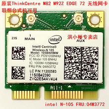 JINYUSHI for INTEL 105BNHMW N105 04W3772 wireless module for Lenovo S590 A7100 M4500Q M83 M82 M93 M92