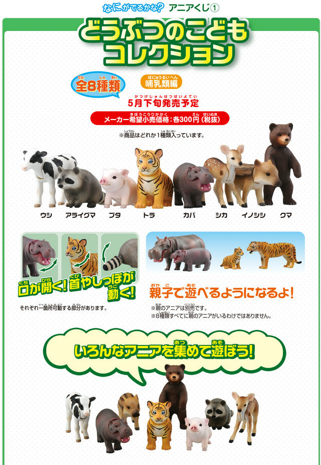 Japan Wenhsin Wild Farm Pets Animal Baby Bengal Tiger Hippo Deer Boar Bear Babe Piggy Collectible Figures Children ...