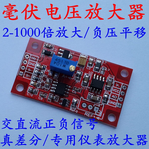 MV / microvolt signal amplifier voltage amplifier AD623/AD620 instrumentation amplifier module vi 26h mv