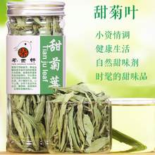20G Organic Stevia Leaf Sweet Herba Weight Loss The Blood Pressure Levels Chinese Health Skin Care Mask Raw Materials Dry Tea(China)