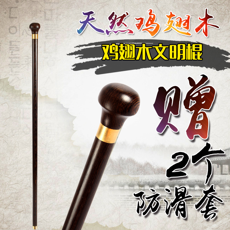 old mahogany cane round TZ vegetarian wood stick chicken wing wood hand battle stick stick of civilization civilization корсаж casmir marcelle black l xl