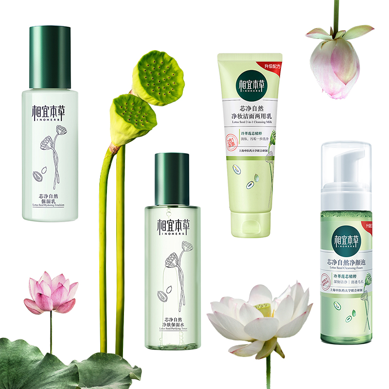 INOHERB Oil Control Facial Cleanser Moisturizing Toners Hydrating Emulsion Face Care Set Lotus Seed Essence Skin Care