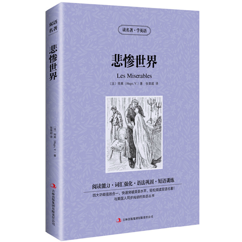 Les Miserables The classical literary masterpiece Novels bilingual Chinese and English Famous fiction a concise chinese english dictionary of chinese food and drink bilingual