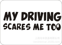 20*6CM Reflective Rear Safety Warning Car Stickers MY DRIVING SCARES ME TOO