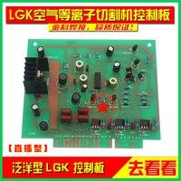 LGK-40/63/100/120 공기 플라즈마 절단기 제어 보드 pcb pcb 마더 보드