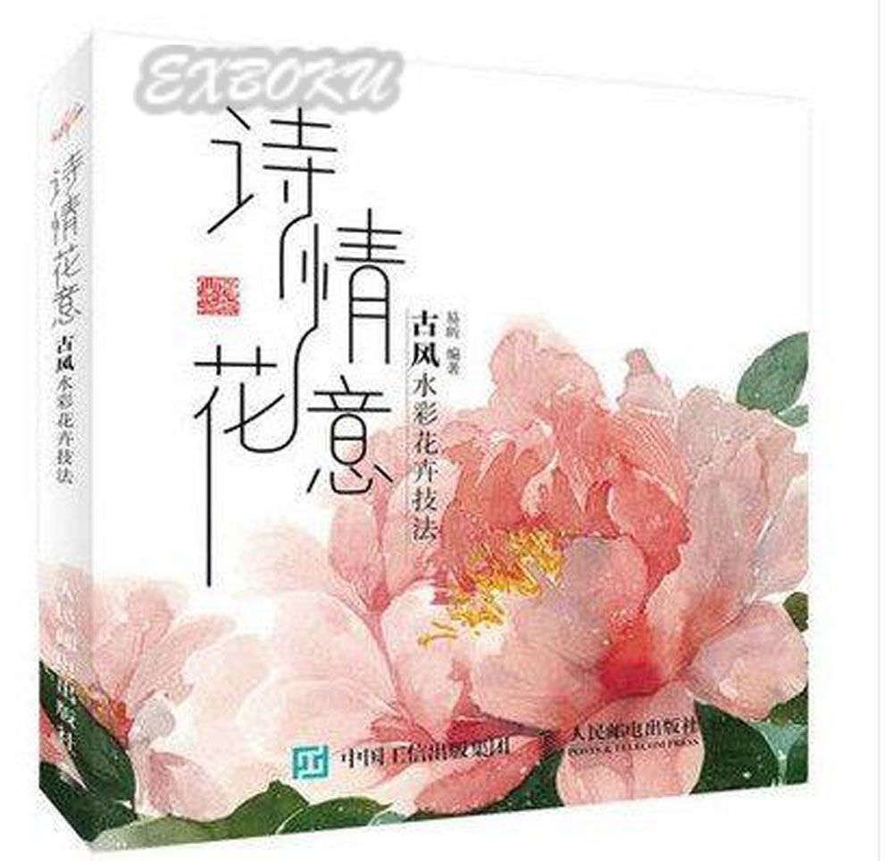 Chinese Painting Books Poetic watercolor flowers ancient technique of watercolor painting tutorial books utusemi and poetry the ancient ink picture painting books
