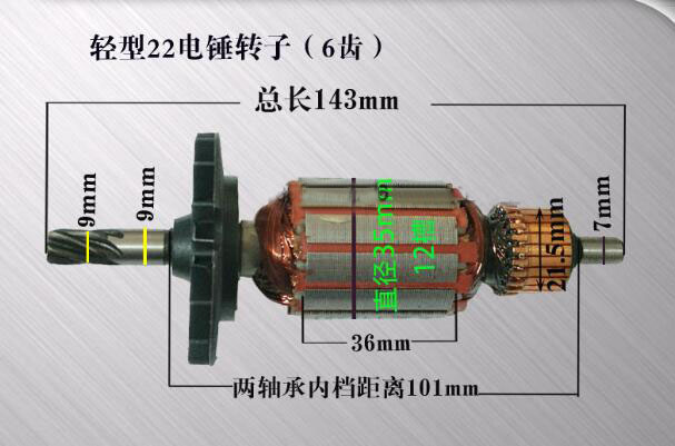 AC 220V Power Tool 6 Teeth Motor Rotor for Bosch GBH2-22 Electric Drill
