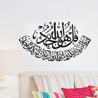 Islamic Arabic Calligraphy Muslim Vinyl Wall Stickers Home Decor Decals  JJ013
