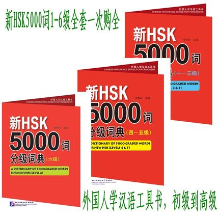 3pcs A Dictionary of 5000 Graded Words for New Hsk(Level 1- 6) kawashima s a dictionary of japanese particles