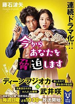 《现在开始威胁你》2017年日本剧情,喜剧,爱情电视剧在线观看