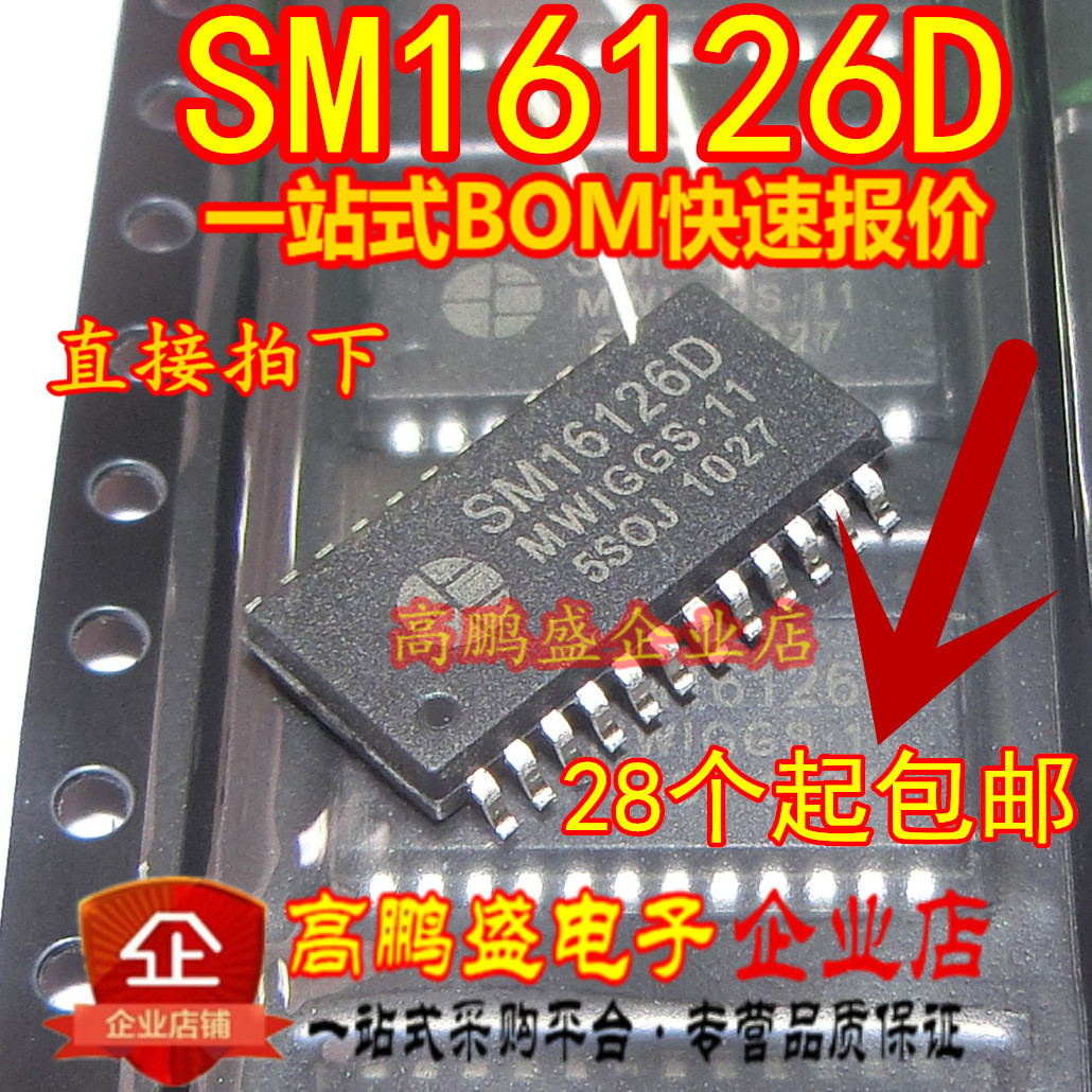 10PCS The new SM16126D SM16126 wide body SOP24 LED display driver IC