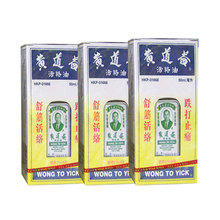 Вонг к Yick Wood lock/лечебное масло внешнее обезболивающее-3 бутылки x 1,7 Fl. Унции (50 мл)