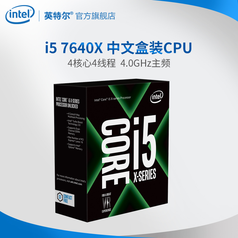 i5 7640X boxed processor Core i5 7th generation CPU