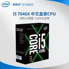i5-7640X   boxed processor Core i5 7th generation CPU