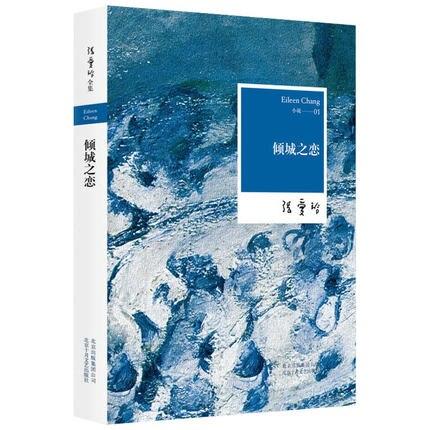 amor em uma cidade caido escrito por eileen chang colecao de literatura classica livro de contos
