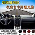 Carro-styling dashmats acessórios tampa do painel para Suzuki Grand Vitara xl-7 JP2007 2008 2015 2009 2010 2011 2012 2013 2014