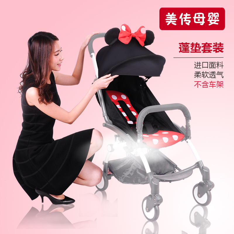 Vovo stroller mat peng umbrella sheds cushion general yoya stroller accessories  Mickey Awning Cover and Mattress Set chbaby babysing yoyo yuyu vovo umbrella car cart set winter cover against wind and snow to keep warm the feet