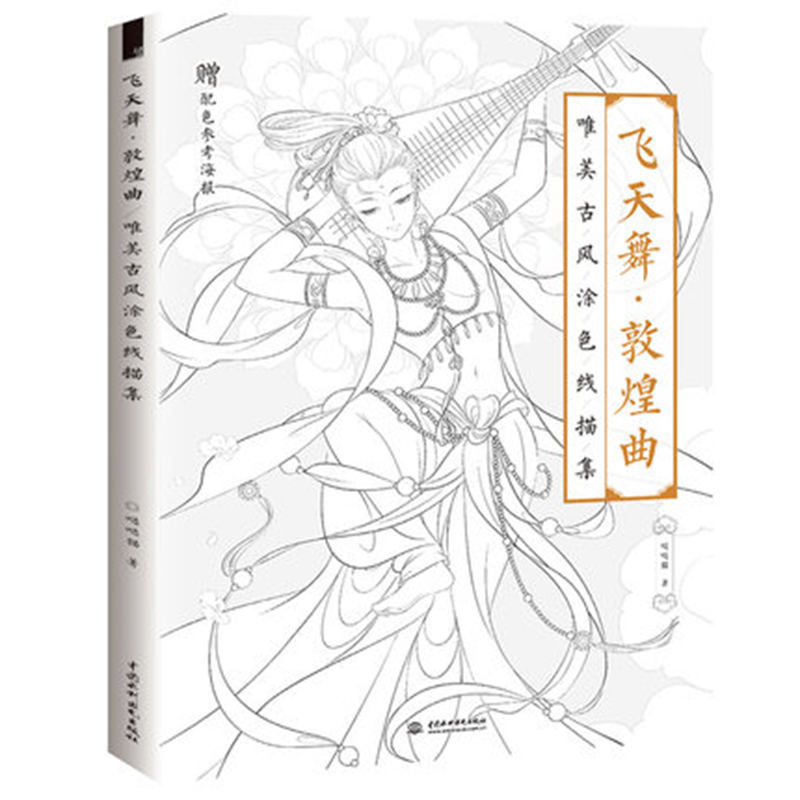 Coloring Book Watercolor Coloring Book Adult Hand-painted Ancient Style Coloring Book Decompression Books