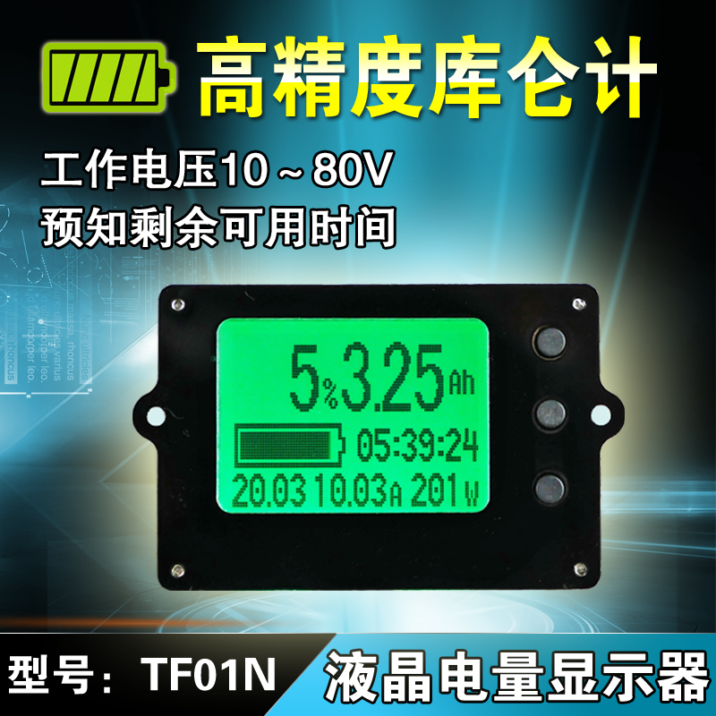 TF01N Coulomb Battery Capacity, Battery Power Indicator, Electric Vehicle Parameter Meter, Power Meter Tester Power вольтметр 50v 50a lifepo4 lipo tf01n