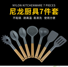 7 pcs/set Set Food-Grade Nylon Non-Stick Kitchen Utensils Set Heat-Resistant Cooking Utensil Set Cooking Tool