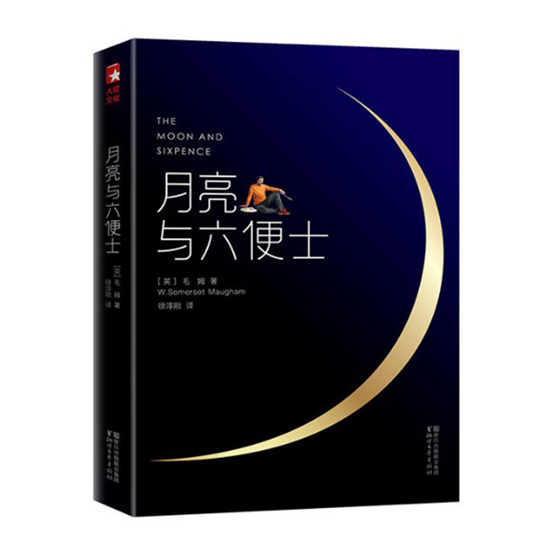 New The Moon And Sixpence Chinese Book For Adult