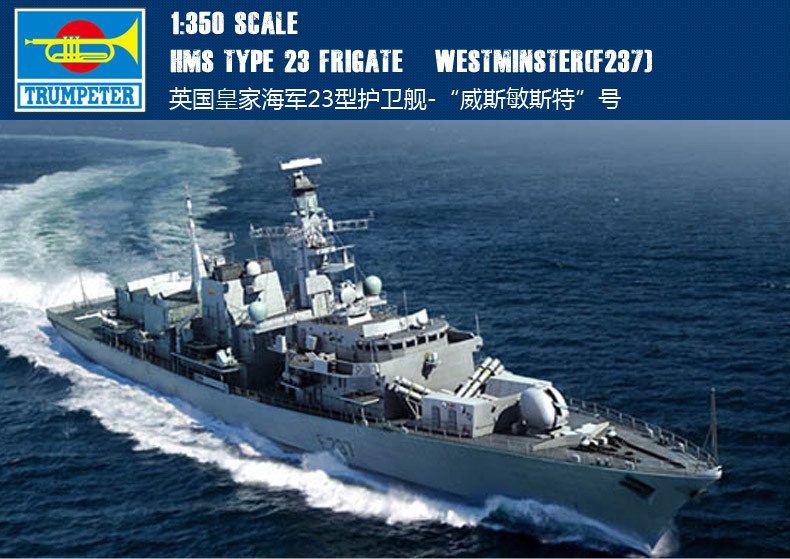 Trumpet 1/350 British Royal Navy 23 Frigate - Westminster 04546 Assembly Model Building Kits Toy цена