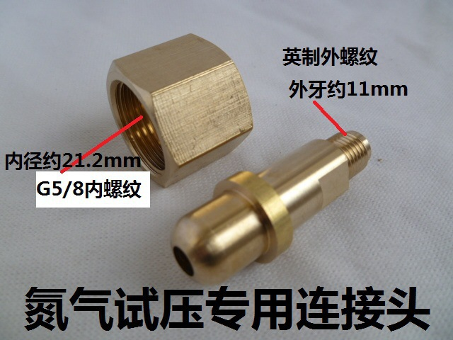 G5/8 Central Air Conditioning Nitrogen Pressure Test Special Joint Nitrogen Pressure Reducing Valve Adapter Nitrogen Pressure