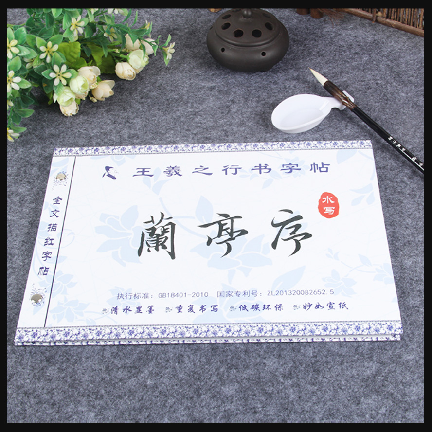 Copybook of Lan Ting Xu Wang xizhi Chinese brush calligraphy copybook water repeat writing cloth Thick rice paper