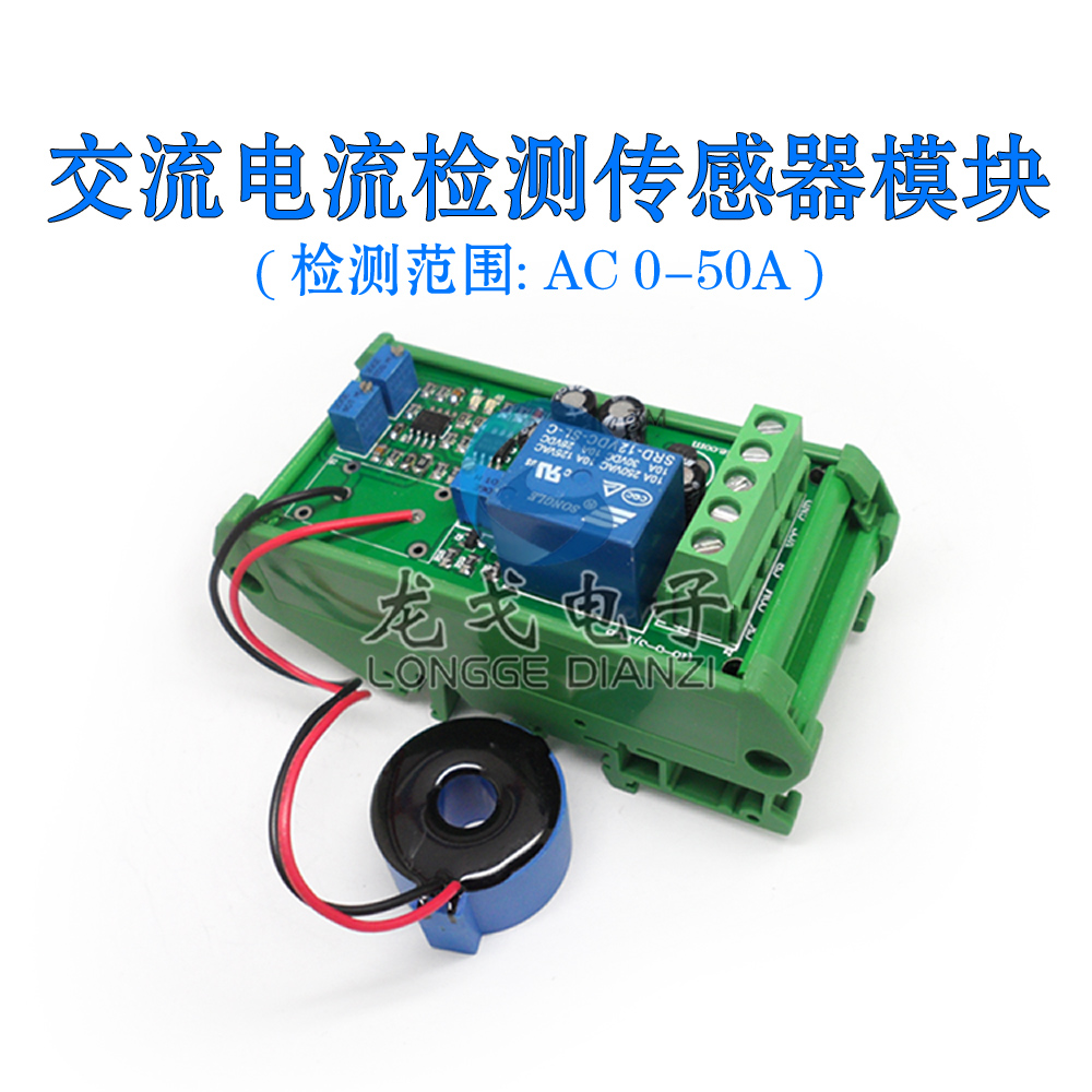 AC current sensing sensor module 0-50A full range linear adjustable relay output 1pcs current detection sensor module 50a ac short circuit protection dc5v relay