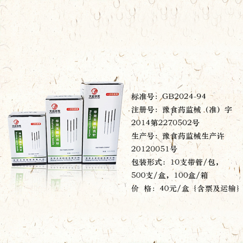 new 5000pcs/10box  Hualong Disposable Acupuncture Needles 10 needle one tube 0.17/0.16/0.18/0.20/0.25/0.30/0.35mm