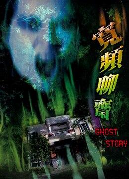 《宽屏聊斋之冥婚》2000年中国大陆,香港电影在线观看