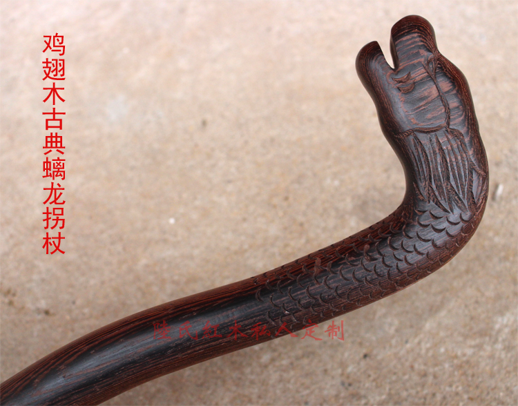 A Large Wooden Carving Antique Mahogany Cane Crutches Leading Classical Chi Dragon Can Be Customized [Lushi Mahogany]