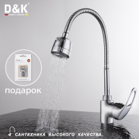 D K Kitchen Fixtures Kitchen Faucet Bronze Chrome Plated Single Handle Ceramic Cartridge Swivel Spout 720